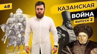 Казанская война (1554-1557)   Луговая сторона в войне народов Поволжья   Татары сквозь время