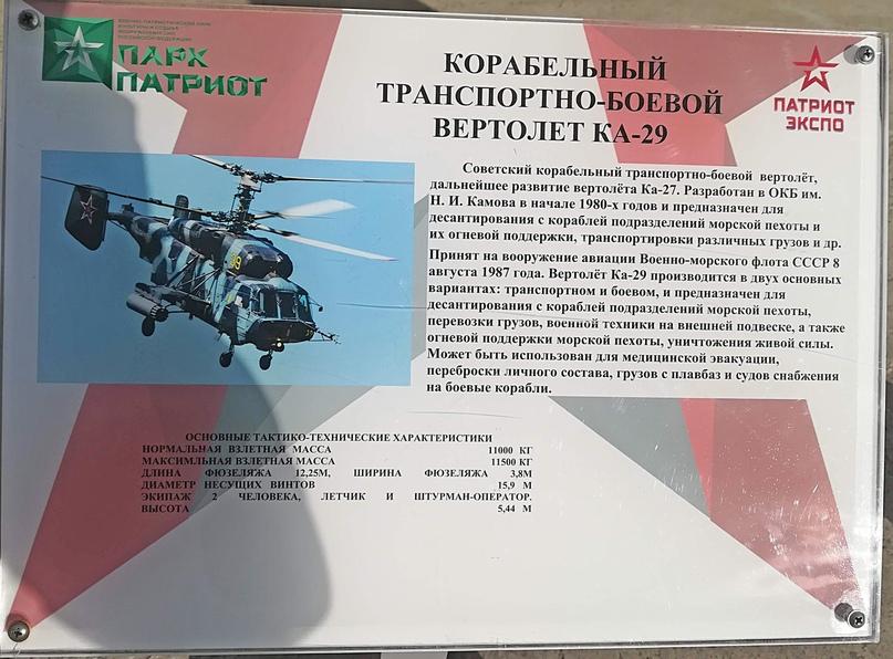 """МЕЖДУНАРОДНЫЙ ФОРУМ """"АРМИЯ-2020», изображение №39"""