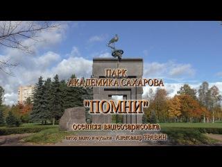 ПОМНИ! Парк академика Сахарова - осенняя видеозарисовка. Автор видео - Александр Травин