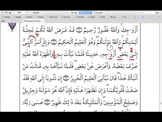 "Сура 66 «Ат-Тахрим ""Запрещение""» 3 аят (А) | Абу Имран | Таджвид | Коран |"