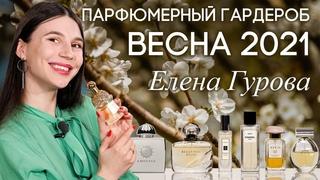 Какой парфюм выбрать на весну 2021? Весенние ароматы от Елены Гуровой (Хранительница якорей)