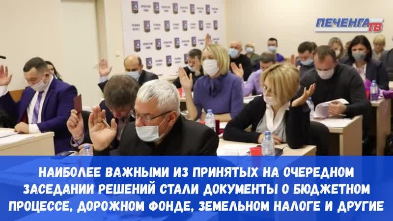 Третье заседание Совета депутатов Печенгского муниципального округа