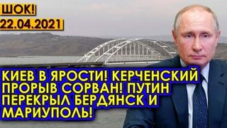 СРОЧНО!  Керченский прорыв сорван! Зеленский в ярости, Россия перекрыла Бердянск и Мариуполь