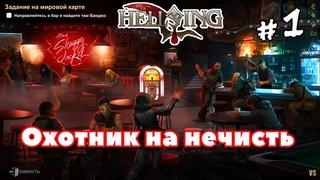 HellSign _ #1 _ Первые впечатление о игре @Vadim Senna