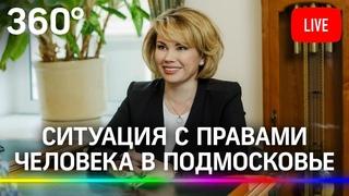 Уполномоченный по правам человека в Московской области Екатерина Семёнова о работе в 2020 году