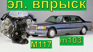 Электронный впрыск на m117 m103  Mercedes-Benz