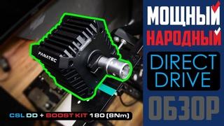 Fanatec CSL DD + Boost Kit 180(8Nm) * Подробный Обзор на Мощный Народный Direct Drive с Boost Блоком