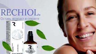 Антивозрастная сыворотка Rechiol Сыворотка для лица