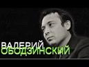 ВАЛЕРИЙ ОБОДЗИНСКИЙ Любимые песни Часть 2 звук HQ