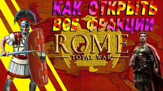 Rome Total War-Как открыть и играть за все фракции