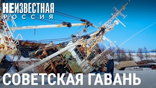 Советская Гавань   НЕИЗВЕСТНАЯ РОССИЯ