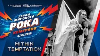 ГЕРОИ МИРОВОГО РОКА 2019 Кемерово/ Within Temptation / LIVE