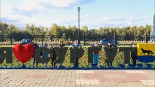 Сургут| Хакатон| Города| Моя первая командировка