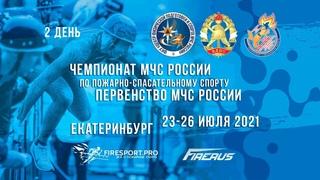 XXIX Чемпионат МЧС России по пожарно-спасательному спорту (Екатеринбург). 2 день.