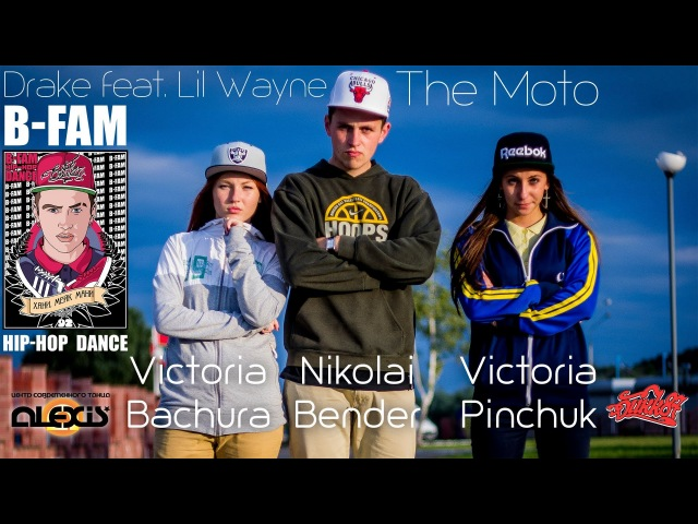 Victoria Bachura Nikolai Bender Victoria Pinchuk Drake ft Lil Wayne The Moto