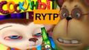 Соскины 9 RYTP Пуп / Барбоскины Ритп