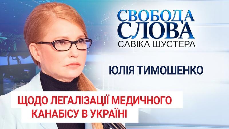 Чи погоджуються люди легалізувати наркотики, – Юлія Тимошенко щодо легалізації канабісу в Україні