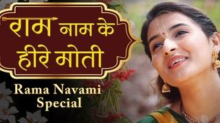 POPULAR RAM DHUN | राम नाम के हीरे मोती | RAMA NAAM KE HEERE MOTI | राम नवमी Special भजन