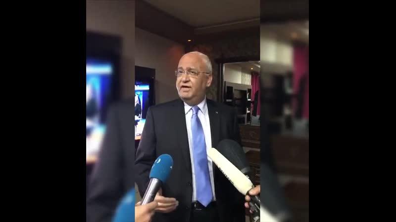 Палестинский переговорщик Саиб Эрекат Трамп дисквалифицировал США в любом мирном процессе