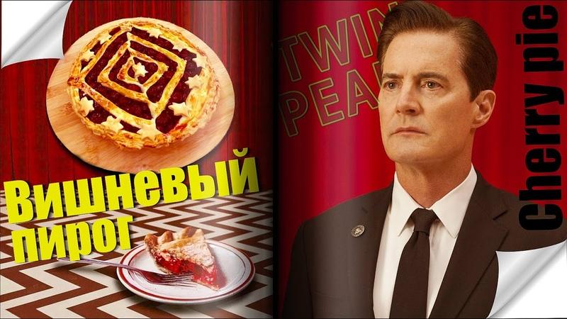 Вишневый пирог для агента ФБР Еда из фильмов Твин Пикс