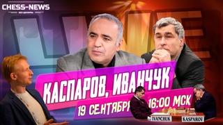 Гарри Каспаров, Василий Иванчук. Первая встреча ... лет спустя!   Шахматы