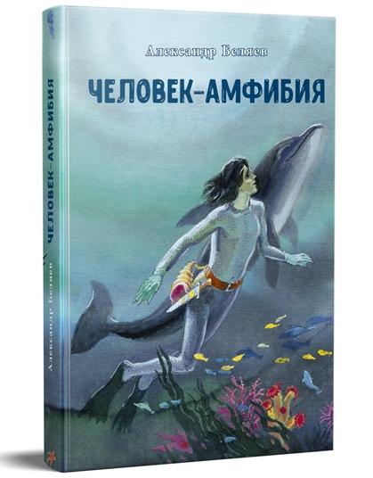 Книгопоказ «Фантастическая страна на книжной полке», изображение №14