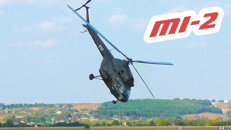 Вертолет Ми 2 шоу в небе