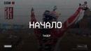 АК13. Начало / Тизер к фильму Алексея Колесникова о начале карьеры в фристайл мотокроссе