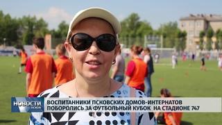 Новости Псков  / Воспитанники псковских домов-интернатов поборолись за футбольный кубок