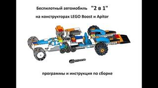 Беспилотный автомобиль 2-в-1 ( с пушкой) на LEGO Boost: инструкция по сборке, программа