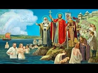 Крещение Руси Князем Владимиром в 988 году /22 Июля День Памяти