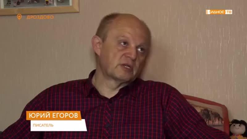 Просто волшебник поэт и сказочник Юрий Егоров отмечает 60 летие