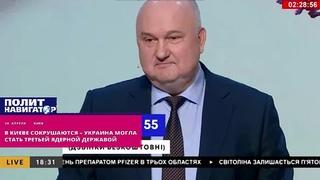 В Киеве сокрушаются – Украина могла стать третьей ядерной державой