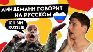 Тилль Линдеманн говорит на русском!