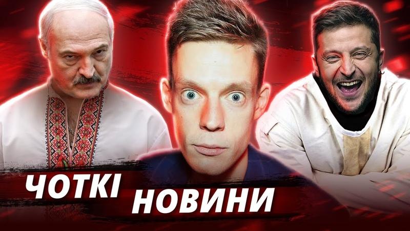 """ДУДЬ Діагноз"""" ЗЕ та ЛУКАШЕНКО президент України ЧОТКІ НОВИНИ"""