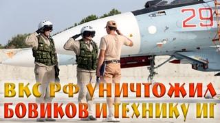 ВКС РФ уничтожили боевиков ИГ и много американской техники
