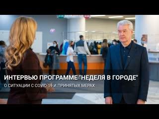 """Интервью программе """"Неделя в городе"""""""