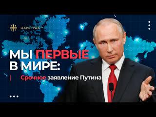 Мы первые в мире: Срочное заявление Путина