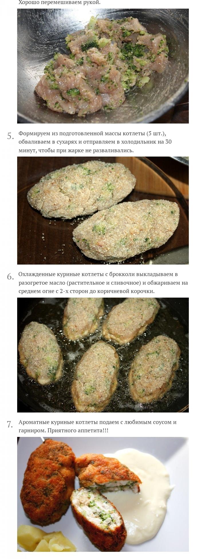 Рубленые куриные котлеты с брокколи, изображение №3