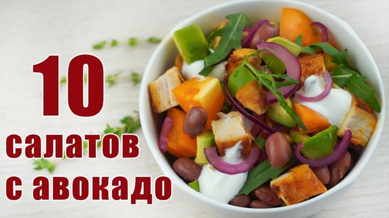 Лучшие Салаты с АВОКАДО на новый год на день рождения на каждый день Топ 10 салатов