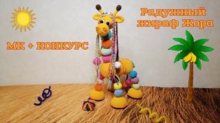 МК. Вяжем крючком. Радужный жираф Жора + Конкурс!!!