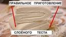 Как приготовить Слоеное тесто Правильное приготовление Слоеного теста в Домашних условиях