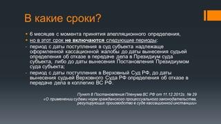Порядок обжалования Председателю Верховного Суда Российской Федерации и его заместителю
