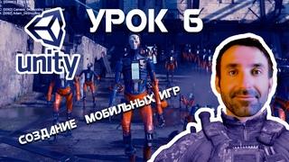 Добавляем Joystick в  Игру На Unity/ УРОК 6