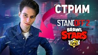 🔽 Brawl Stars & Standoff 2 | ИГРАЮ СО ВСЕМИ ЗРИТЕЛЯМИ ! ПРЯМАЯ ТРАНСЛЯЦИЯ БРАВЛ СТАРС И СТАНДОФФ 2