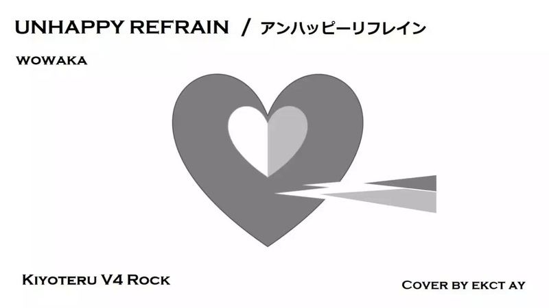 Hiyama Kiyoteru V4 Rock Unhappy Refrain アンハッピーリフレイン