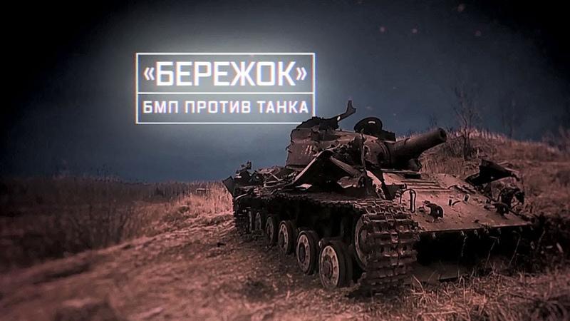 Военная приемка Бережок БМП против танка