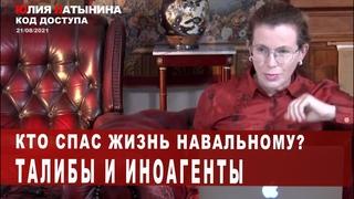 Юлия Латынина /Код доступа/  LatyninaTV /