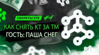 Секреты STE 4. Как снять КТ за ТМ?