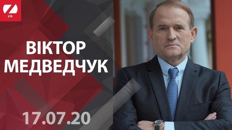 Інтервю Віктора Медведчука українським ЗМІ | 17.07.2020